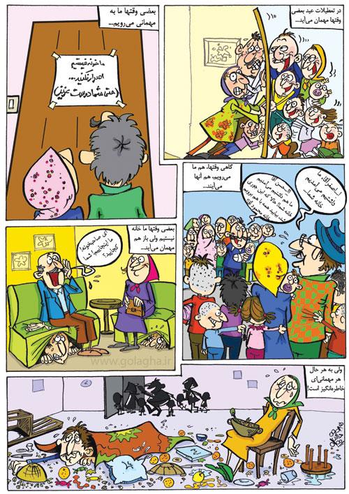 http://www.golagha.ir/uploads/news/articles/89-12/nazanin-eid1.jpg
