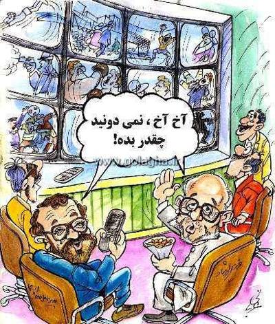 گل آقا کیومرث صابری فومنی کاریکاتور وزیر اقتصاد کاریکاتور گرانی کاریکاتور تورم کاریکاتور ازدواج بهترین کاریکاتور
