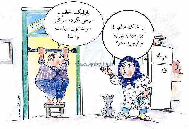 فتوکاتور و کاریکاتورهای سیاسی