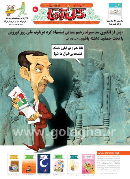 http://www.golagha.ir/uploads/news/news/87-09/jeld-18amirdavoudi.jpg